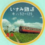 いすみ鉄道柿の種キハ52キャップラベル