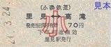 小湊鉄道硬券3-2里見
