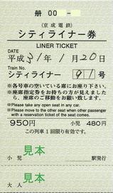 京成成田山開運号シティライナー券駅950