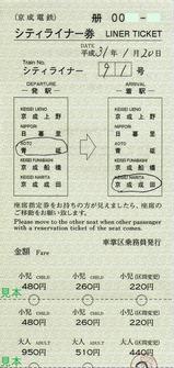 京成成田山開運号シティライナー券車内