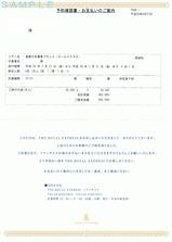 12東急伊豆急THE ROYAL EXPRESS予約確認書表