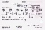 小田急富士山トレインごてんば号特別急行券本厚木駅