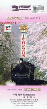 新津駅弁神尾商事SLばんえつ物語号十年目記念弁当掛紙