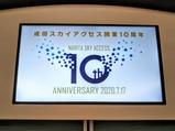 成田スカイアクセス10周年