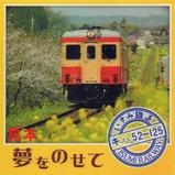 いすみ鉄道柿の種キハ52本体ラベル