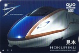 JR西日本北陸新幹線クオカード