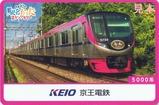 京王駅名かるたスタンプラリー令和HMカード