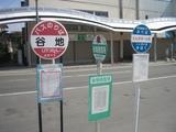 20070429河北町営バスどんがホールバス停
