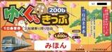 北総ゆくくる2006京成都営大人