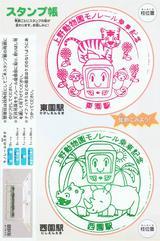 東京都交通局上野懸垂線スタンプ帳2009.03発行うら