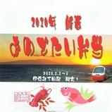 2010伊豆初日の出号めでたい弁当掛紙