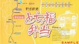 野岩鉄道湯めぐり号とち福弁当掛紙