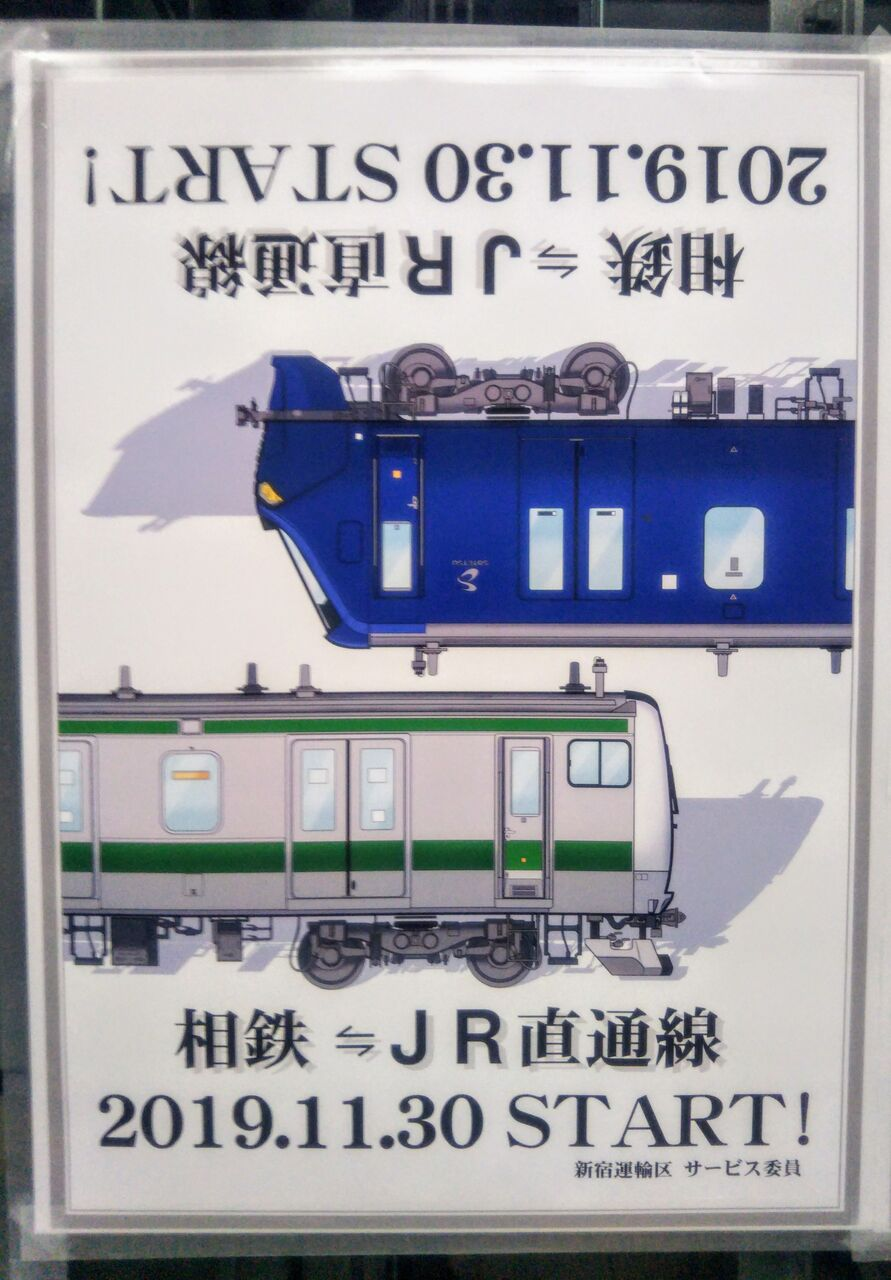 東日本 サービス jr 運輸