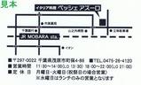 いすみ鉄道イタリアン・ランチBOX名刺裏