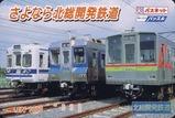 北総鉄道社名変更パスネ1