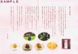 ろくもん弁当4木の花屋弁当の説明書
