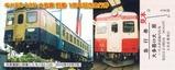 H241210キハ52入線1周年記念急行券