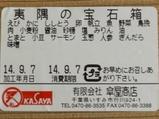 いすみ鉄道いすみの宝石箱H2609ラベル