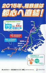 平成21年11月1日ダイヤ改正相鉄電車時刻表・裏面