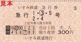 いすみ鉄道車内急行券A型軟券