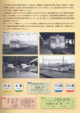 いすみ鉄道キハ28-26きっぷ台紙内
