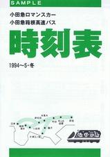 小田急ロマンスカー時刻表1994-95冬