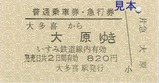いすみ鉄道普通乗車券・急行券2