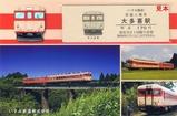 いすみ鉄道2016年サポーター記念入場券3