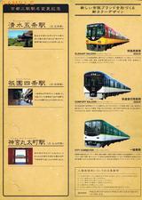 京阪京都三駅駅名改称記念入場券台紙内側