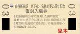 長野電鉄市役所前駅地下化・名称変更35周年記念券1裏