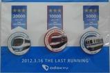 小田急電鉄RSE引退記念缶バッジ