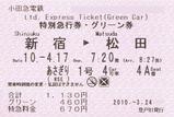 あさぎり号特別急行券グリーン券登戸