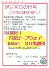 2012伊豆初日の出号下田ロープウェイ割引チラシ