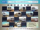 北総鉄道第20回鉄道の日記念硬券乗車券セット外裏