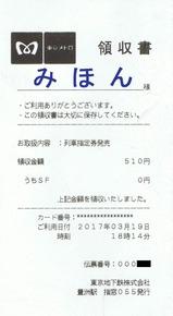 東京メトロS-TRAIN平日豊洲領収書