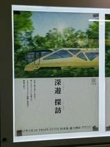 上野駅四季島ポスター