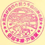 JR東日本信越本線戸倉駅スタンプ