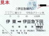 伊豆急行伊東駅SV踊り子号特急グリーン券H26