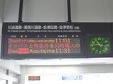 20120401野岩鉄道湯めぐり号鬼怒川温泉案内表示英
