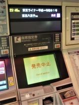 京王ライナー平成→令和1新宿