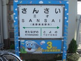 20110814信越本線三才駅名標記念