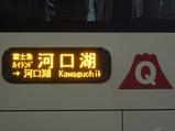20130701富士急山梨バス富士五湖線深夜便2