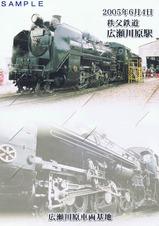 秩父鉄道広瀬川原SL記乗H17台紙