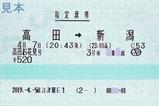 高田お花見号指定席券JR直江津駅