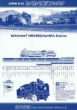 13わくわく鉄道フェスタ入場記念下敷
