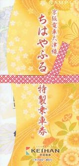 京阪電車大津線ちはやふる特製乗車券台紙