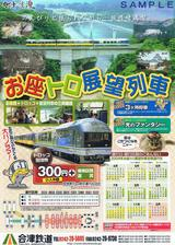 会津鉄道お座トロ展望列車パンフレット2009