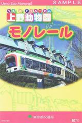 東京都交通局上野懸垂線スタンプ帳2009.03発行おもて