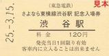 さよなら東横線渋谷駅記念きっぷ1
