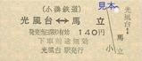 小湊鉄道硬券1-4光風台